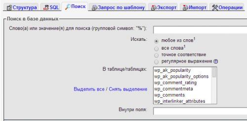 poisk-phpmyadmin.jpg