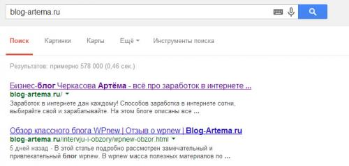 google-blog-artema.jpg