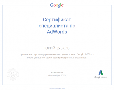 Сертификат Adwords.png