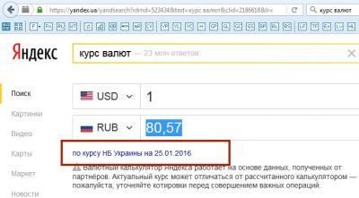курс валют — Яндекс нашлось 23 млн ответов - Mozilla Firefox.jpg