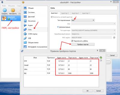 virtual-settings-ports.png