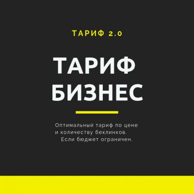 vechnye-ssylki-tarif-biznes.png