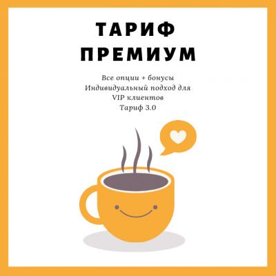 vechnye-ssylki-premium.png