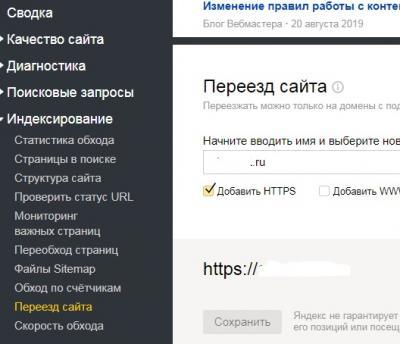 webmasters-yandex-sovet.jpg