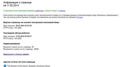 Yandex_Webmaster.jpg
