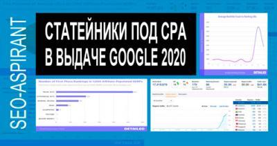 seo-affiliate-google-2020.jpg