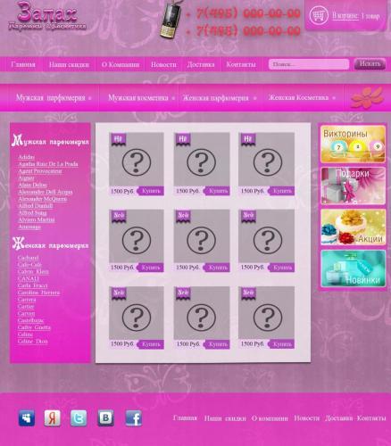 Сайт духов.jpg