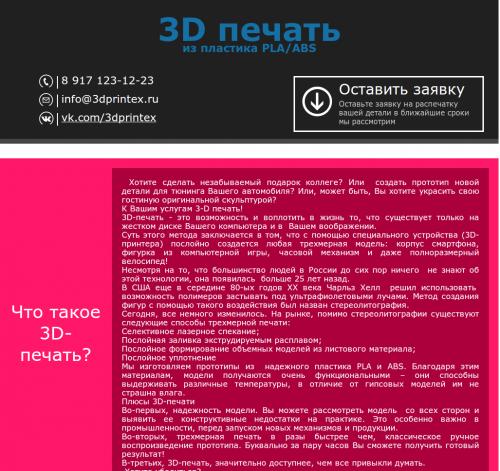 3Dprintex-20-03-12.png