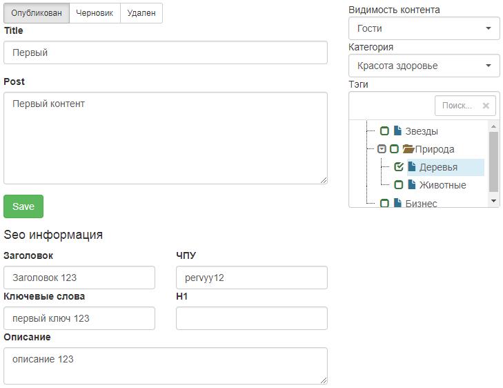 ЛП: Расширение Yii2-binds - форум Masterwebs ru