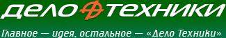 delo-tehniki.png