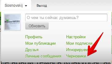 chernoviki-ssylka-1.png