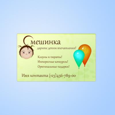 smeshinka_primer_vizitka.jpg