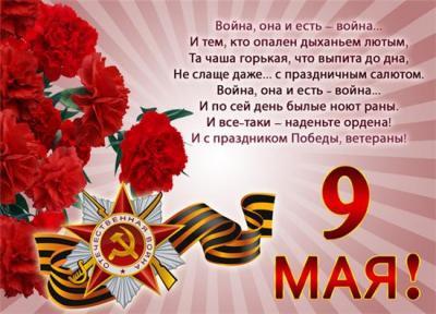 9 мая День победы.jpg