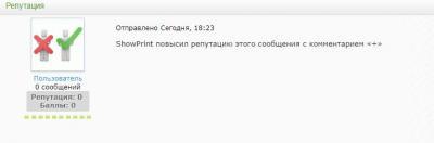 Репут.JPG