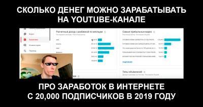 youtube-earnings-2019-FB.jpg
