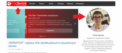screenshot-stasbykov.ru-2019-05-16-22-49-05-730.png