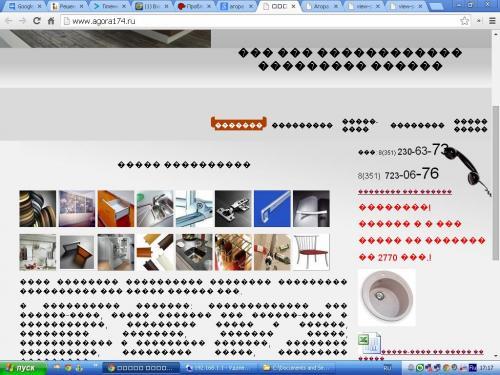 Сайт с поисковика.JPG