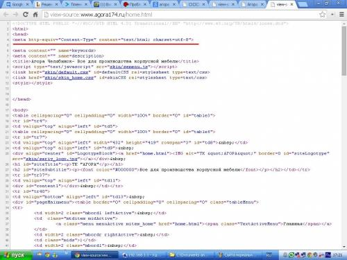 Код сайта нормальный.JPG