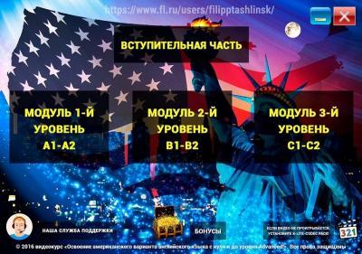 DVD-меню курса по освоению английского языка.jpg