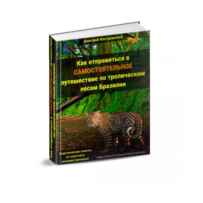 Книга о самостоятельных путешествиях по тропическим лесам Бразилии.png