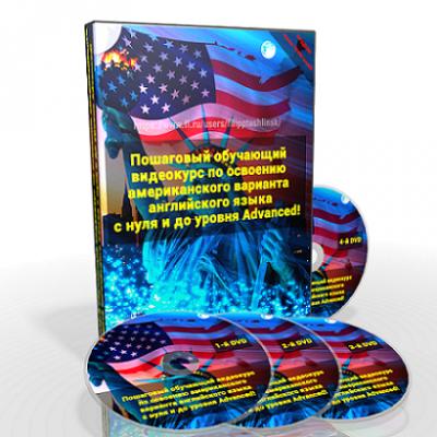 DVD-курс по освоению английского языка.png