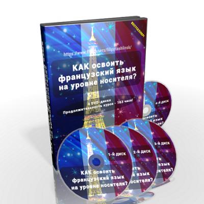 DVD-курс по освоению французского языка.png