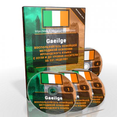 DVD-курс по освоению ирландского языка.png