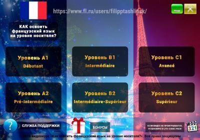 DVD-меню курса по освоению французского языка.jpg