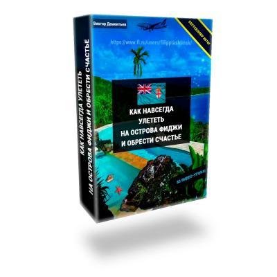 Электронная книга по иммиграции на Фиджи.jpg