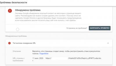 Взломан сайт.png