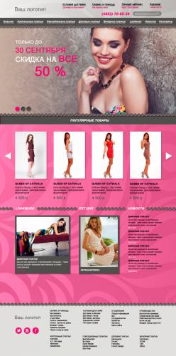 Макет-интернет-магазина-женских-платьев.png