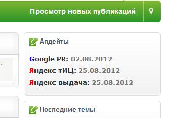 SEO форум вебмастеров.png