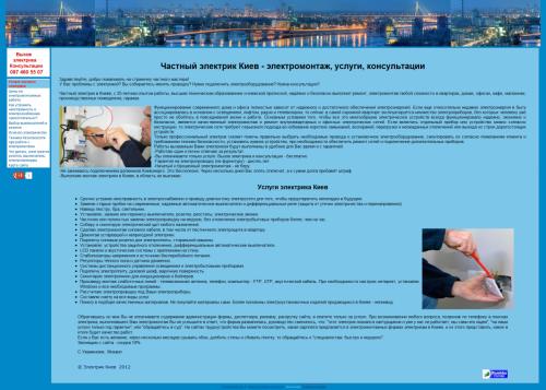 Электрик Киев. Надежный электромонтаж, ремонт, консультации.png