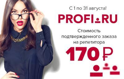 PROFI.jpg