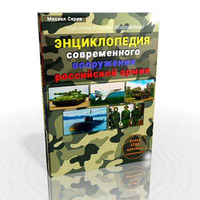 Книга 'Современное вооружение российской армии'.png
