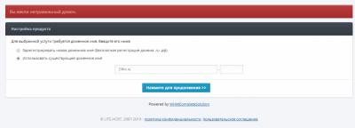 Opera Снимок_2019-08-03_232421_billing.lite-host.in.png