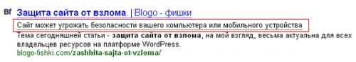 vredonosnyi-kod-na-saite2.png
