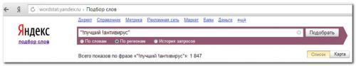 Лучший антивирус - запрос.jpg