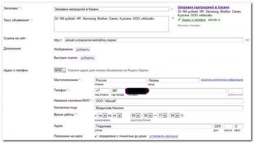 Яндекс директ - шаг № 2.jpg