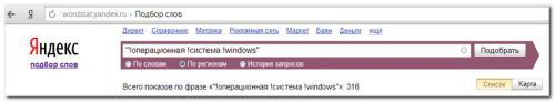 Операционная система Windows - запрос.jpg