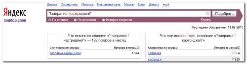 Запрос в wordstat.yandex.ru Заправка картриджей.jpg