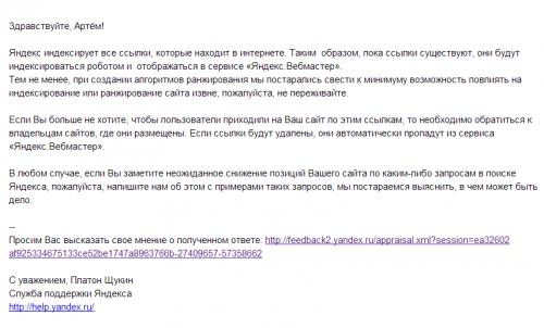 поддержка-яндекса.png