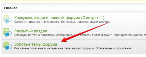 zolotye-temy-foruma.png
