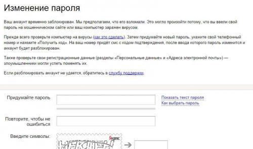 Смена пароля.jpg
