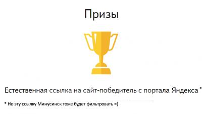 konkurs-yandex.png