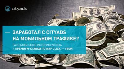 CityAdsWap.jpg