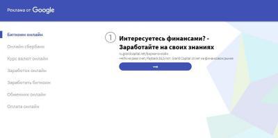 Реклама от Google - Mozilla Firefox.jpg