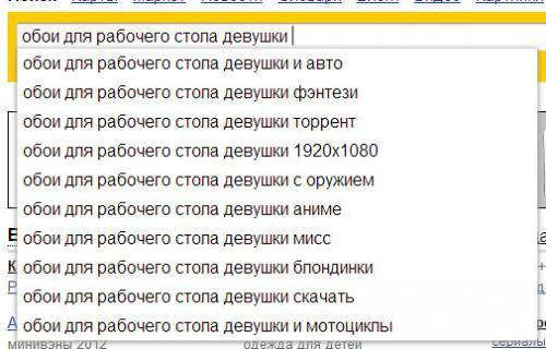 zaprosy-yandex-oboi.jpg