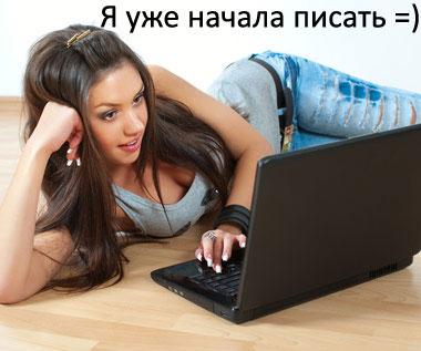 statejnik-2-girl.jpg