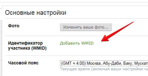 dobavlenie-wmid.png